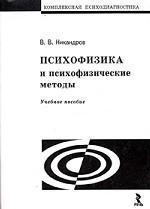 Психофизика и психофизические методы. Учебное пособие