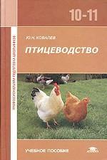 Птицеводство. Учебное пособие для 10-11 классов