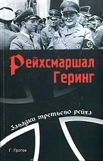 Рейхсмаршал Геринг
