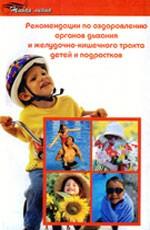 Рекомендации по оздоровлению органов дыхания и желудочно-кишечного тракта детей и подростков