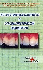 Реставрационные материалы и основы практической эндодонтии