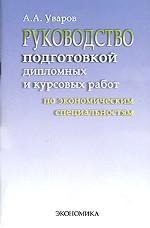 Руководство подготовкой дипломных и курсовых работ по экономическим специальностям. Методические рекомендации