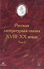 Русская литературная сказка XVIII-XX вв. Том 2