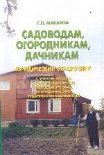 Садоводам, огородникам, дачникам. Юридический справочник
