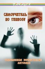 Самоучитель по гипнозу: современные эффективные методики