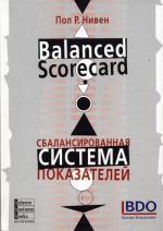 Сбалансированная система показателей. Шаг за шагом: Максимальное повышение эффективности и закрепление полученных результатов