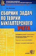 Сборник задач по теории бухгалтерского учета. Учебное пособие для вВУЗов. 4-е издание