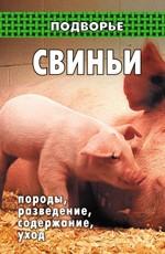 Свиньи. Породы, разведение, содержание, уход