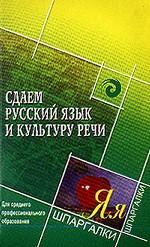 Сдаем русский язык и культуру речи