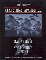 Секретные архивы СС. Западный и Восточный фронт