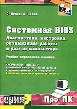 Системная BIOS: диагностика, настройка, оптимизация работы и разгон компьютера