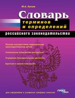 Словарь терминов и определений российского законодательства