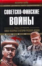 Советско-финские войны