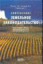 Современное земельное законодательство. Комментарий и сборник законодательнах актов Российской Федерации