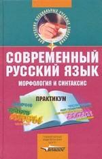 Современный русский язык. Морфология и синтаксис