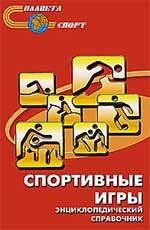 Спортивные игры. Энциклопедический справочник