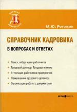 Справочник кадровика в вопросах и ответах