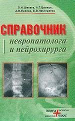 Справочник невропатолога и нейрохирурга