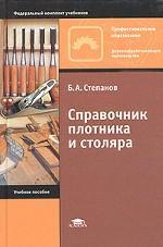 Справочник плотника и столяра