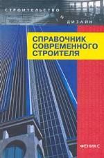 Справочник совремнного строителя