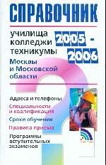 Училища, колледжи, техникумы Москвы и Московской области. 2005-2006