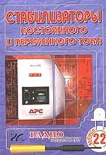 Стабилизаторы постоянного и переменного тока. Выпуск 22
