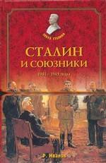 Сталин и союзники. 1941-1945 годы