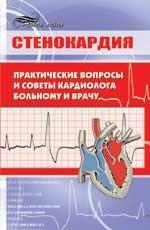 Стенокардия: практич-е вопросы и советы кардиолога больному и врачу