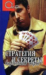 Стратегия и секреты карточной игры