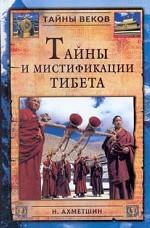 Тайны и мистификации Тибета