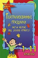 Театрализованные праздники 1-11 класс. Листья желтые над школою кружаться