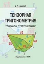 Тензорная тригонометрия. Теория и приложения