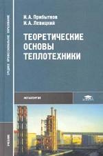 Теоретические основы теплотехники: учебник
