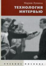Технология интервью. Учебное пособие. 2-е изд. доп. Гриф Минобр. РФ