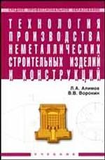 Технология производства неметаллических строительных изделий и конструкций: учебник