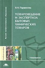 Товароведение и экспертиза бытовых химических товаров: учебное пособие