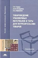 Товароведение упаковочных материалов и тары для потребительских товаров: учебное пособие