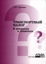 Транспортный налог в вопросах и ответах