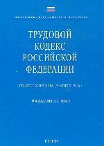 Трудовой кодекс: по состоянию на 15.11.2004