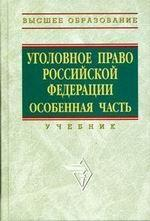 Уголовное право РФ. Особенная часть