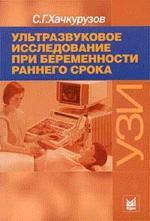 Ультразвуковое исследование при беременности раннего срока
