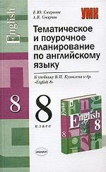 """Тематическое и поурочное планирование по английскому языку к учебнику В.П. Кузовлева """"English"""", 8 класс"""