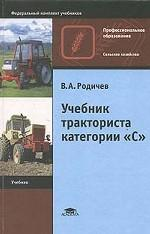Учебник тракториста категории С