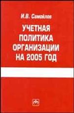 Учетная политика организации на 2005 год
