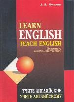 Learn English. Teach English. Elementary and Pre-Intermediate. Учите английский. Учите английскому: учебное пособиеизучать английский язык