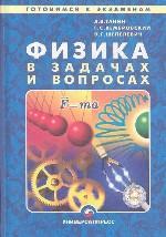 Физика в задачах и вопросах
