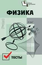 Физика. Тесты