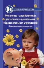 Финансово-хозяйственная деятельность дошкольных образовательных учреждений: Практич. руководство