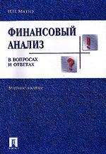 Финансовый анализ в вопросах и ответах