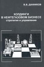 Холдинги в нефтегазовом бизнесе: стратегия и управление